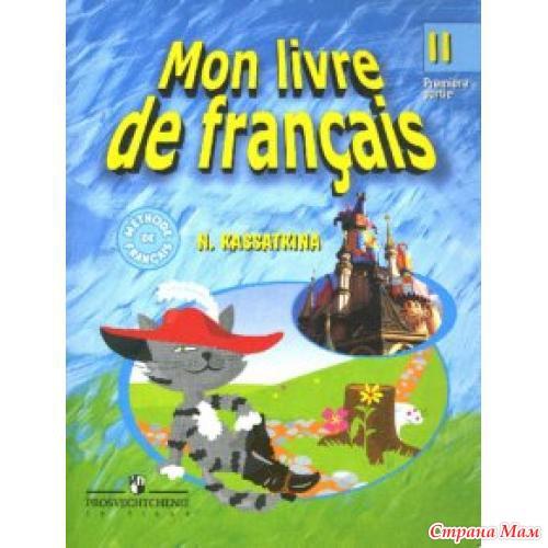 Решебник 4 Класс Mon Livre De Francais Автор Береговская