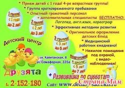 ДРУЗЯТА - детский сад-ясли, Торговый центр и Южный берег