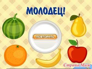 Учим овощи и фрукты