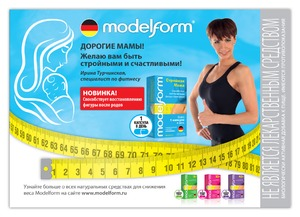 Модельформ Стройная Мама – реальное решение проблем с весом после родов!