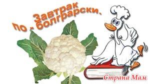 Завтрак по-болгарски.