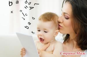 Помесячное формирование навыков речи