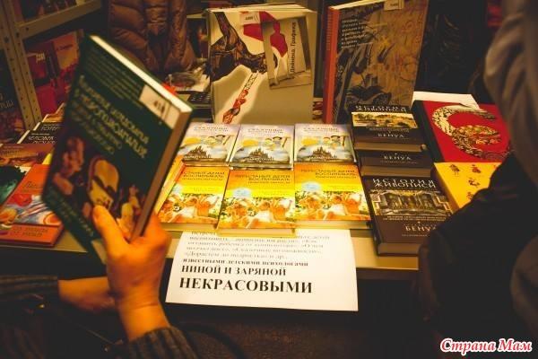 Nonfiction-2016, Заряна и Нина Некрасовы - встреча с читателями