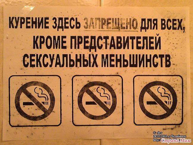 Стиле пин, смешные картинки о запрете курения