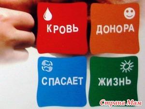 Донор - это диагноз! много-много букв))