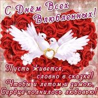 Поздравления с  Днем Влюбленных!!!