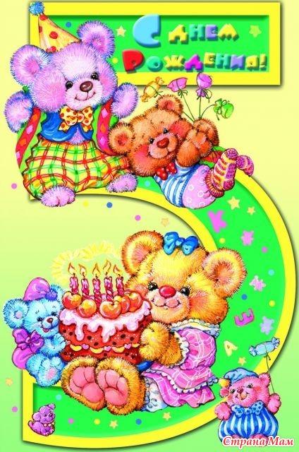 Открытка с днем рождения дочурки 5 лет, смешные истории