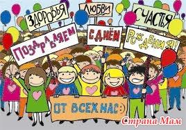 Изображение - Поздравление в классе с днем рождения 20117942_65089-300x0