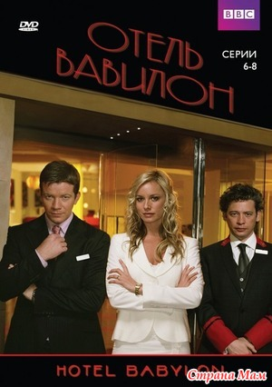 Отель «Вавилон»