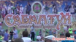 Мы ездили на Сабантуй 2016 / Три Протока, Астраханская область
