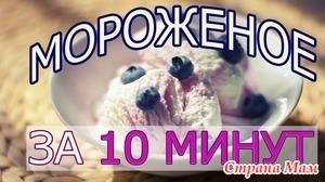 Как приготовить мороженое. Самый быстрый способ!