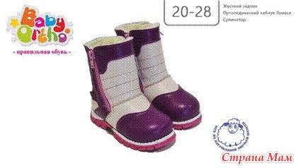 338aaa187 Ассортимент дополнен зимними моделями (детская ортопедическая обувь ...