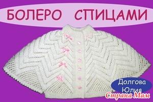 Вязание спицами ажурного болеро для девочки ВИДЕО