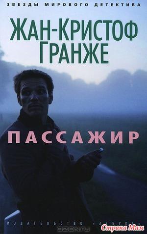 Пассажир - Жан-Кристоф Гранже