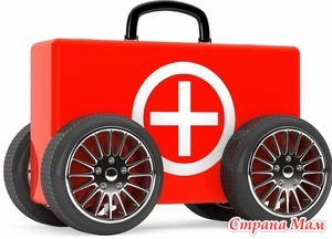 Аптечка для автомобиля. Что нужно знать автоледи?