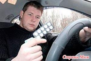 Препараты, запрещенные при вождении автомобиля.