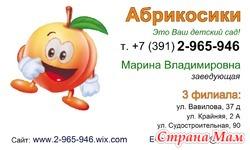 """АБРИКОСИКИ"" - детский сад-ясли"