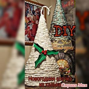 DIY Как сделать новогоднюю елочку из КАЛЬКИ