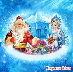 Дед Мороз и Снегурочка принесут праздник в Ваш дом!