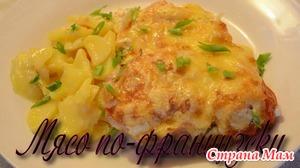 Рецепт Мясо по Французски с картофелем в духовке
