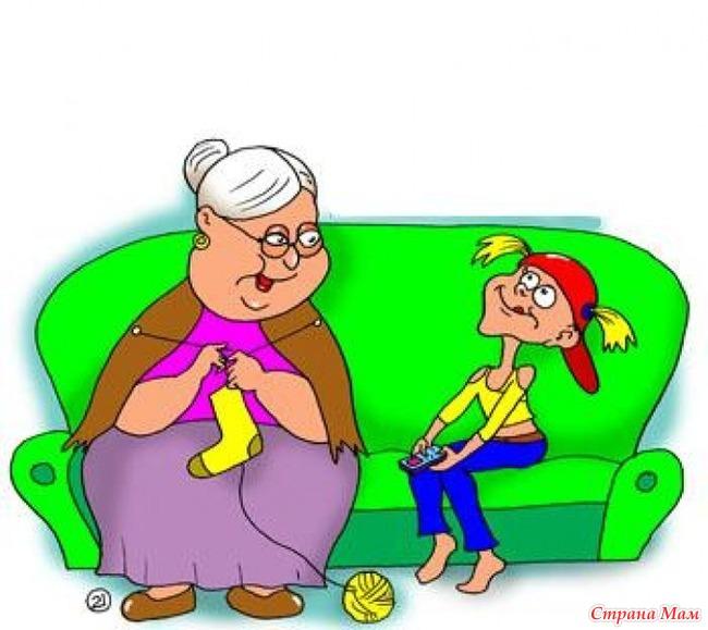 Бабушки и внуки смешные картинки