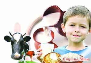 Молоко в питании детей.