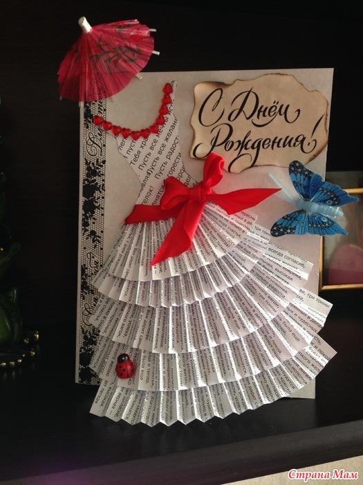 Открытки с платьем своими руками из бумаги