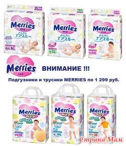 Японские подгузники оптом MERRIES (Мерриес), MOONY (Муни), MamyPoko (МамиПоко)