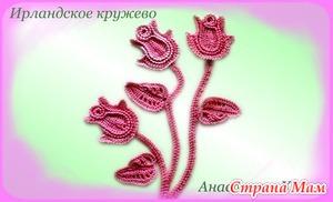 Композиция Бутоны розовой розы))) Ирландское кружево)))