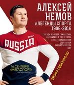 Московские динамовцы выступят в шоу Алексея Немова