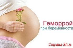 Хронический и острый геморрой беременных