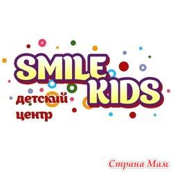 "Детский центр ""smile kids"""