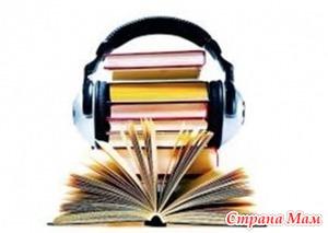 Подскажите сайт с аудио-книгами.