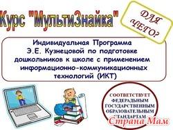 Индивидуальные программы  для родителей    «МАМА + МультиЗнайка» для  самостоятельной подготовки  своего ребёнка к школе.