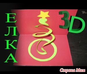 Новогодняя 3D открытка ЕЛОЧКА СПИРАЛЬ / новогодние поделки 2018 / елка из цветной бумаги