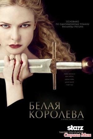 Белая королева (мини-сериал)