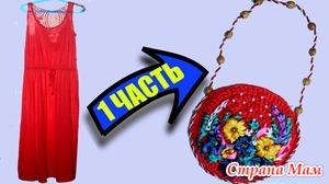 622bc64b6a57 Летняя сумочка вязала из ненужного сарафана вышивала лентами и собирала. В  трёх частях.