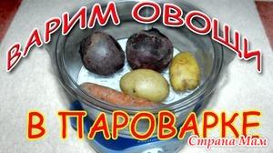 Овощи и яица на салат в пароварке
