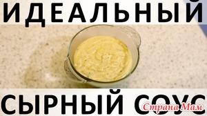 114. Идеальный сырный соус: простой, вкусный, подходит ко всему и похож на фондю