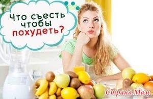 Как похудеть, не отказываясь от еды?