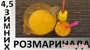 137. 4,5 зимних розмаринада: подборка цитрусовых напитков с розмарином