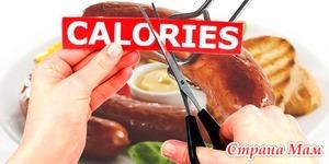 Можно ли снизить калорийность блюд?