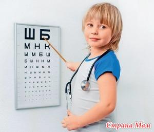 Зрение детей: возможные нарушения и их коррекция