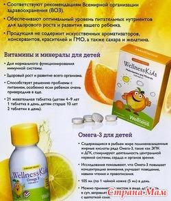 Витамины для детей!