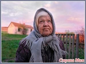 Про бабу Веру.