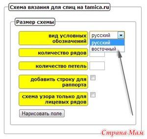 Программы для создания схем крючком и спицами