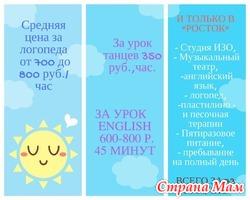 """Частный детский сад """"Росток"""""""