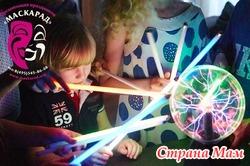 Научное шоу на детский праздник.