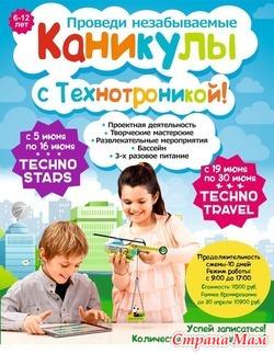 Летний лагерьс изучением иностранных языков