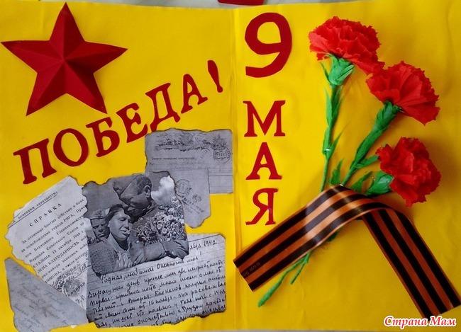 Плакат открытка к 9 мая своими руками, сделать открытку